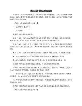 酒店妇女节促销活动策划方案.docx