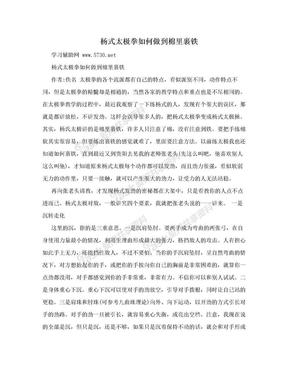 杨式太极拳如何做到棉里裹铁.doc