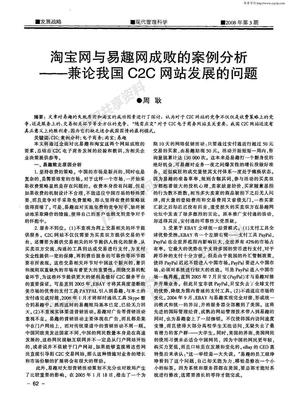 淘宝网与易趣网成败的案例分析——兼论我国C2C网站发展的问题.pdf