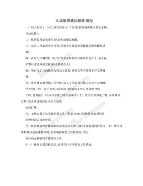 立式炮塔铣床操作规程.doc