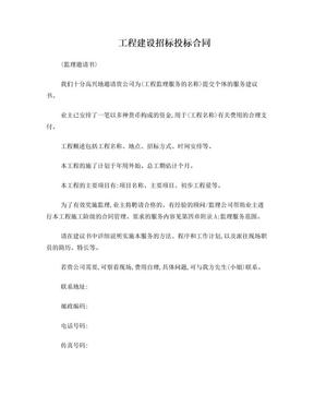 招投标合同-工程建设招标投标合同(监理邀请书).doc
