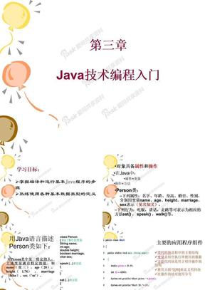 java基础教程(3).ppt