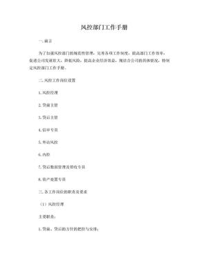 风控部门工作手册.doc