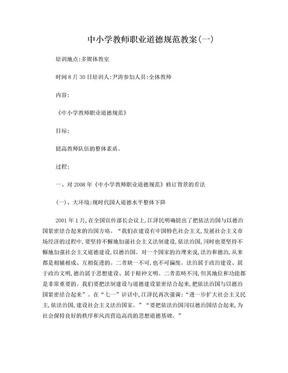 中小学教师职业道德规范教案.doc