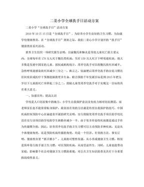 二姜小学全球洗手日活动方案.doc