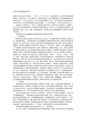 古代人类的残酷死刑大观.doc