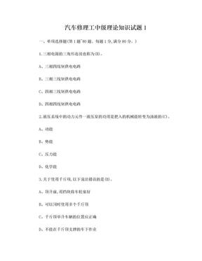 汽车修理工中级工新题库-试卷1(有答案).doc