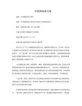 中国国家处方集.doc