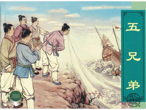 【连环画】中国古代民间故事61五兄弟.pdf