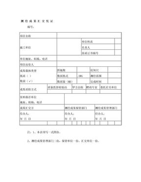 测绘成果汇交凭证(空白).doc