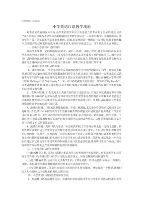 小学英语口语论文:小学英语口语教学浅析.doc