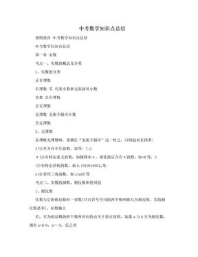 中考数学知识点总结.doc
