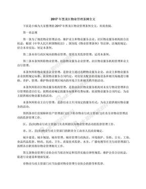 2017年黑龙江物业管理条例全文.docx