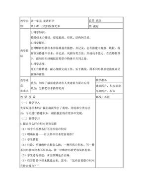 湘教版一年级上册科学教案(最终版).doc