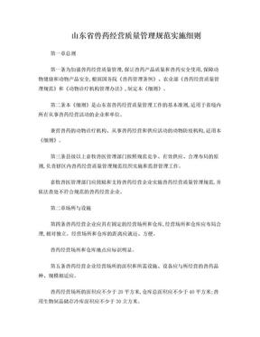 山东省兽药经营质量管理规范实施细则.doc