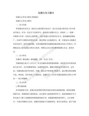 电视台实习报告.doc