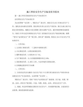 施工单位安全生产目标责任书范本.doc