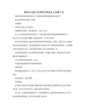保险公司新人培训班开训典礼主持稿2页.doc
