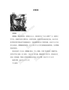 廖耀湘.doc