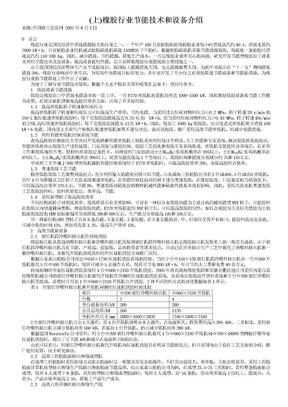 (华东)高温硫化半钢子午线轮胎外观质量缺陷的原因分析及解决措施.doc