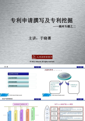2:于晓菁:专利申请撰写及专利挖掘.ppt