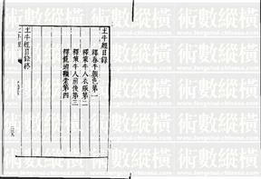 土牛经.pdf