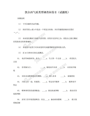 凯尔西气质类型调查问卷Ⅱ.doc