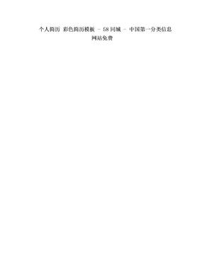 个人简历 彩色简历模板 - 58同城 - 中国第一分类信息网站免费.doc