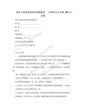 初定专业技术职务任职资格表 - 台州中心人才网-椒江人才网.doc