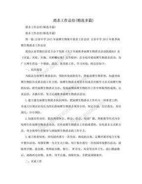 消杀工作总结(精选多篇).doc