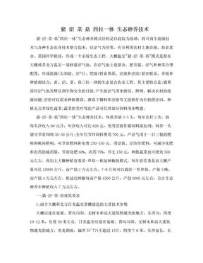 猪 沼 菜 菇 四位一体 生态种养技术.doc