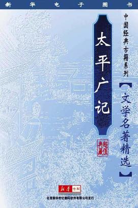 太平广记(二).pdf
