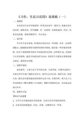 小学语文四年上册《习作:生活万花筒》说课稿 共二篇  2019秋最新审定 人教部编版.docx