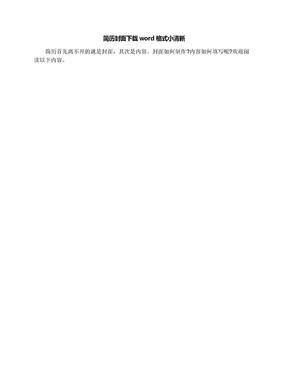 简历封面下载word格式小清新.docx