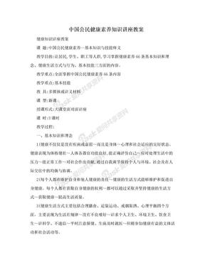 中国公民健康素养知识讲座教案.doc