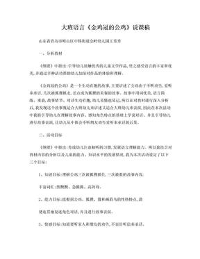 王秀秀大班语言金鸡冠的公鸡说课稿改.doc