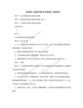蜇璃珨:蔬劼吽蚥窐衿嫁埶嘛梓袧.doc