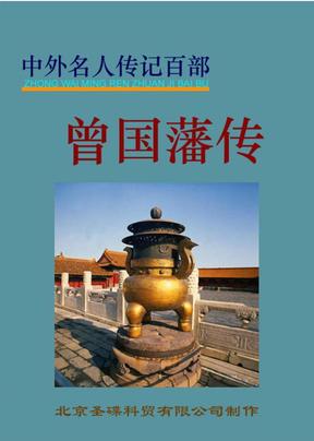 曾 国 藩 传.PDF