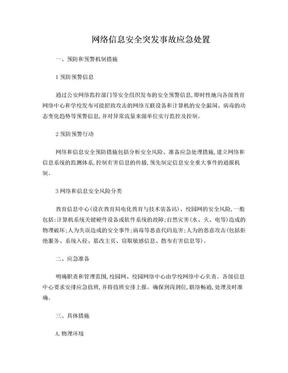 网络信息安全突发事故应急处置.doc