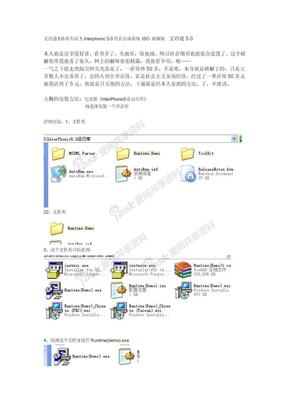 文语通5.0-科大讯飞Interphonic 5.0语音合成系统 ISO 破解版安装方法与下载地址.doc