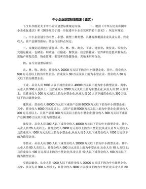 中小企业划型标准规定(正文).docx