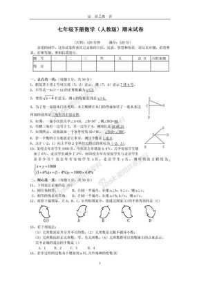 七年级下册数学期末试卷.doc