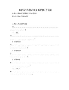 固定床列管式反应器设计说明书(曾礼菁).doc