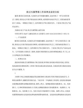 防丢失报警器工作原理及前景分析.doc