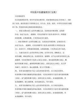 中医院中医健康指导[宝典].doc