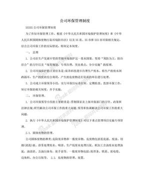 公司环保管理制度.doc