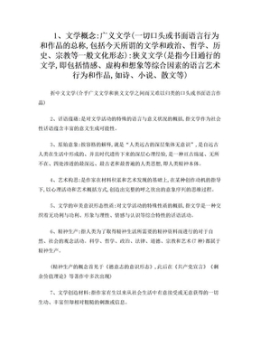 文学理论教程名词解释.doc