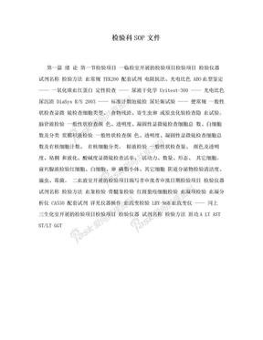 检验科SOP文件.doc