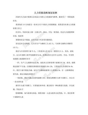 人力资源战略规划案例.doc