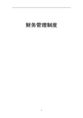 某集团财务管理制度.doc